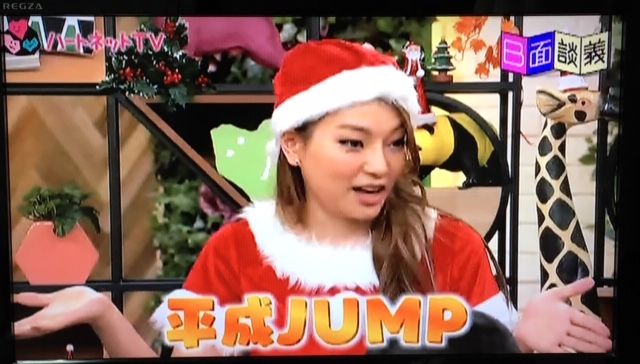 私も平成JUMPだ(笑)